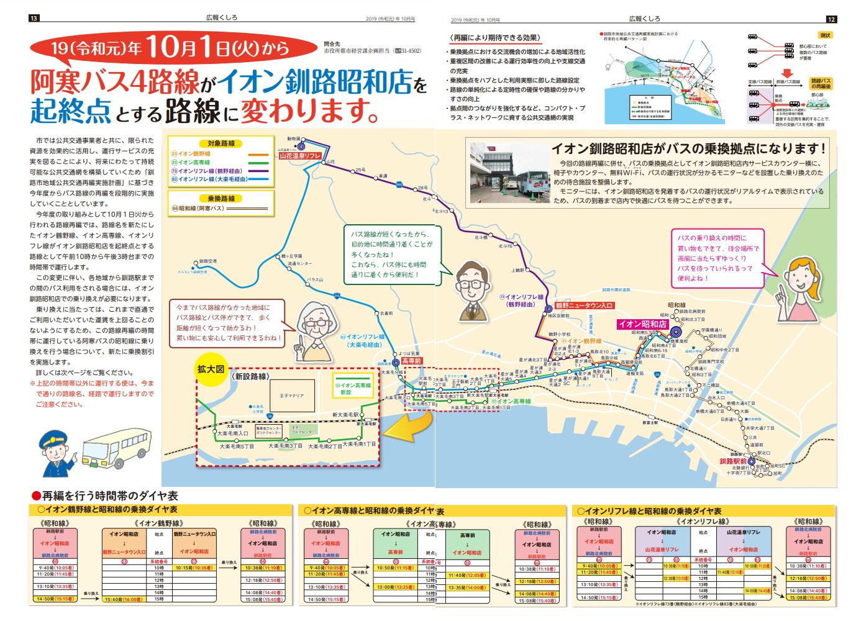 バス 時刻 表 釧路